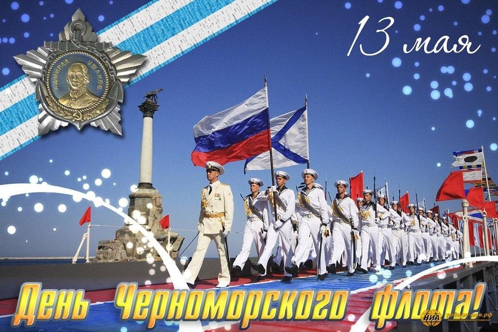 Праздник Черноморского флота 001