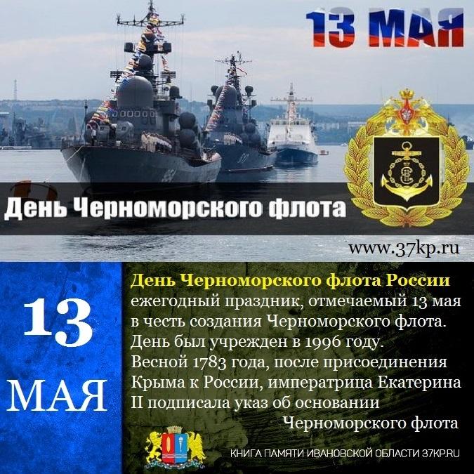 Праздник Черноморского флота 002