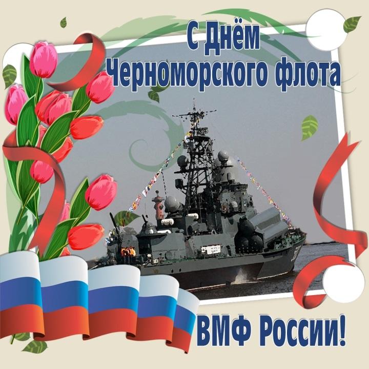 Праздник Черноморского флота 003