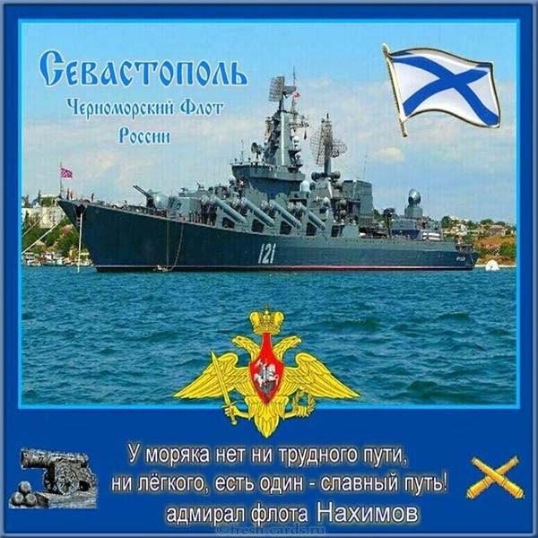 Праздник Черноморского флота 005