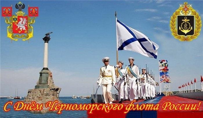 Праздник Черноморского флота 009