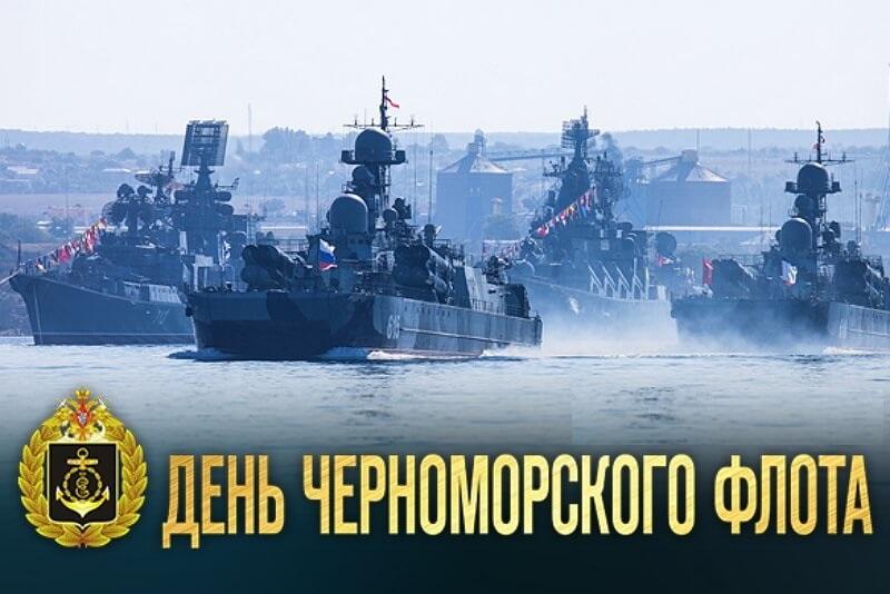 Праздник Черноморского флота 010