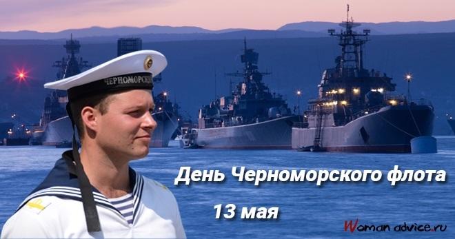 Праздник Черноморского флота 011