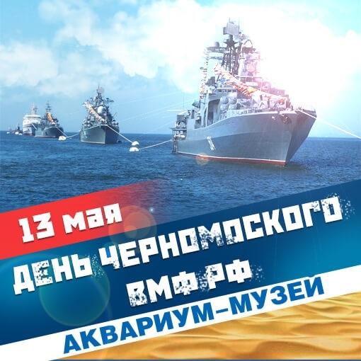 Праздник Черноморского флота 012