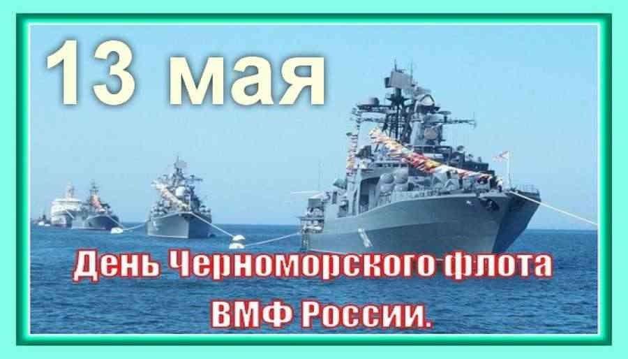 Праздник Черноморского флота 013