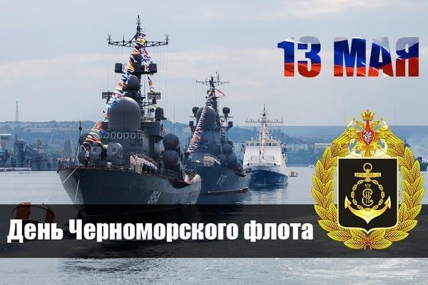 Праздник Черноморского флота 015