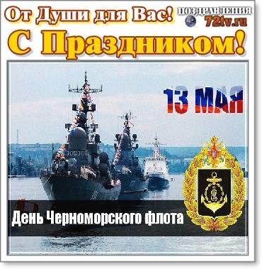Праздник Черноморского флота 018