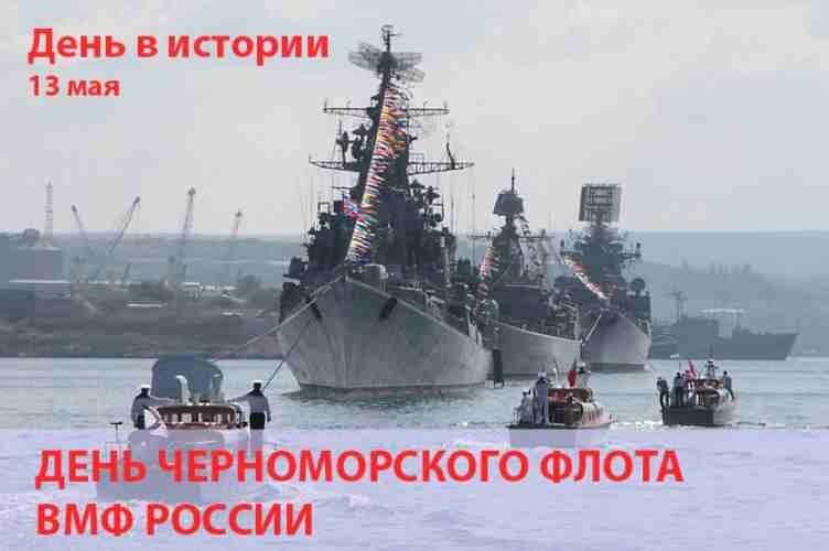 Праздник Черноморского флота 021