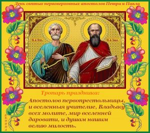 Праздник апостолов Петра и Павла 020