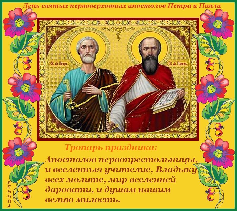 Праздник апостолов Петра и Павла 021