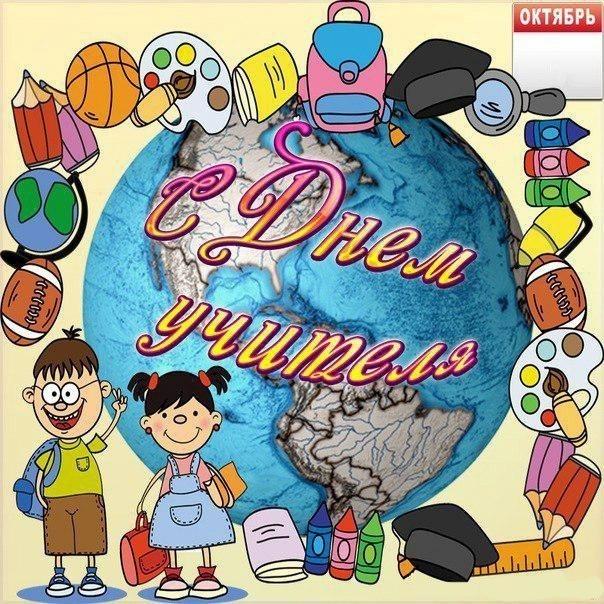 Прикольная открытка на день учителя005