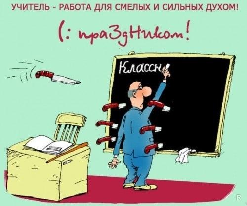 Прикольная открытка на день учителя006