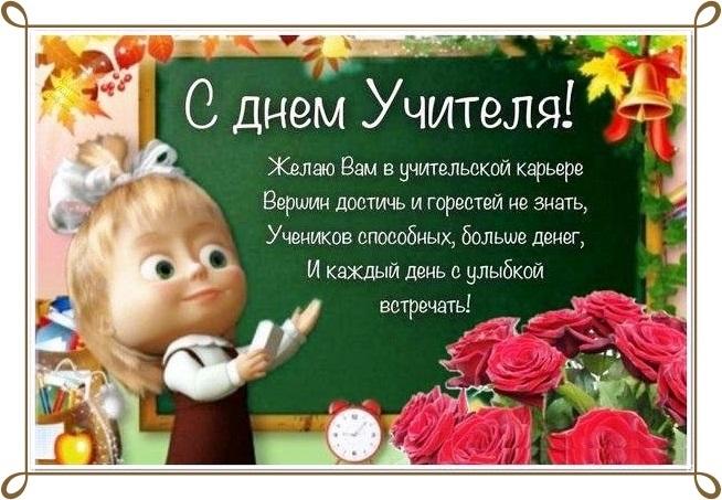 Прикольная открытка на день учителя010
