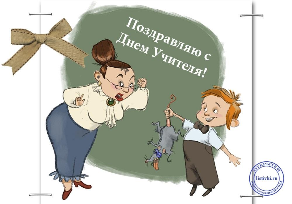 Прикольная открытка на день учителя013