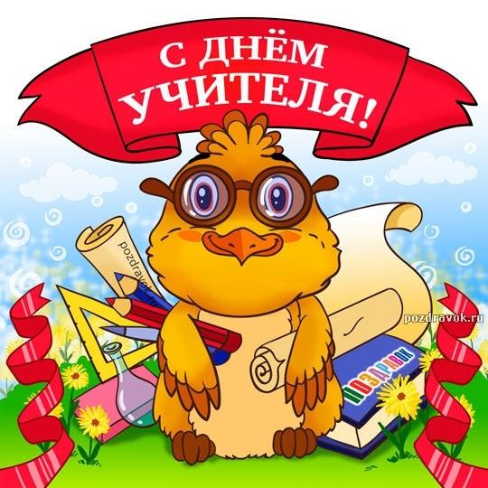 Прикольная открытка на день учителя014