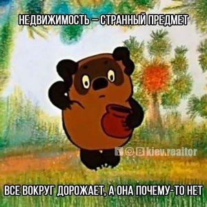 Прикольные картинки недвижимость юмор 020