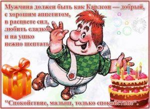 Прикольные открытки на день рождения другу 019