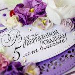 Прикольные открытки с днем свадьбы 5 лет