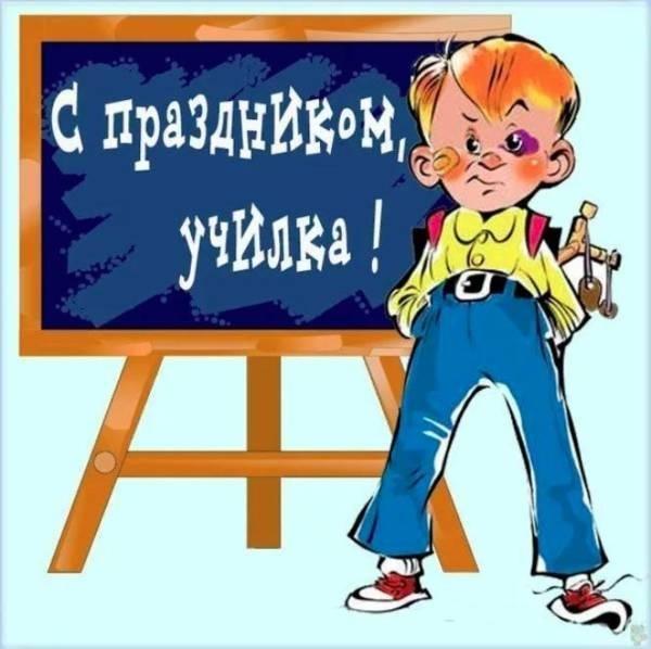 Прикольные рисунки день учителя010