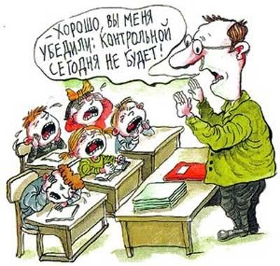 Прикольные рисунки день учителя011