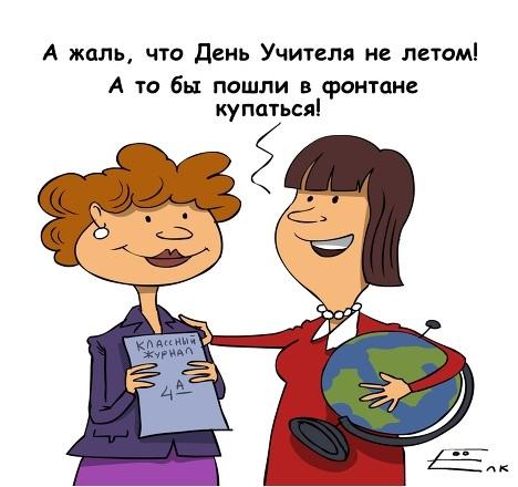 Прикольные рисунки день учителя017