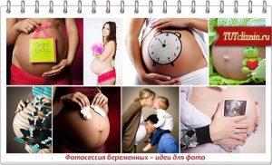 Прикольные фото беременности по месяцам идеи018