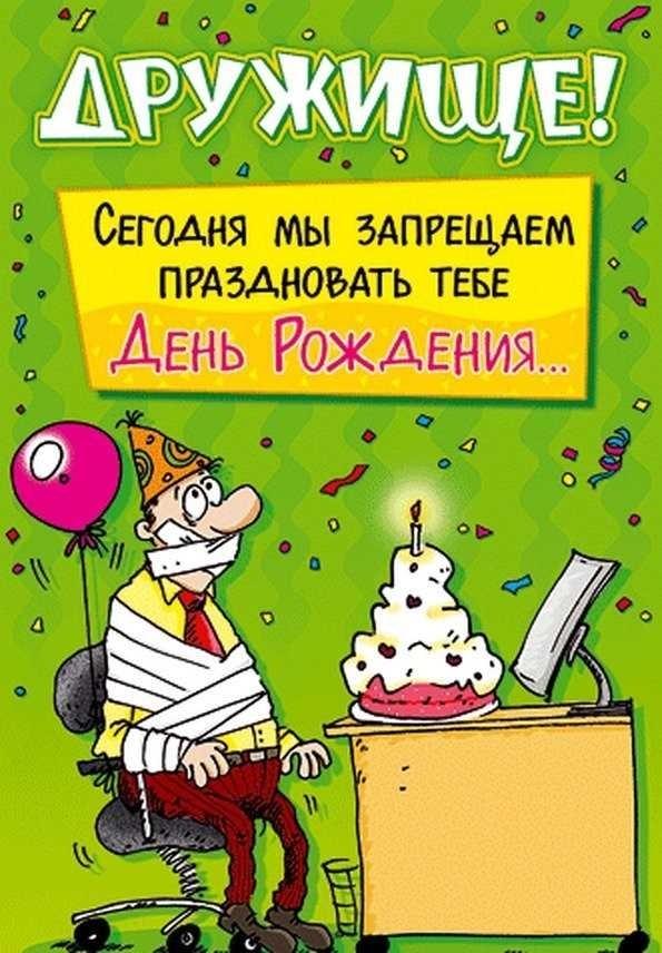 Прикольные фото с днем рождения другу010