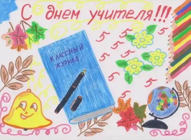 Днем рождения, презентация к уроку изо открытка к дню учителя