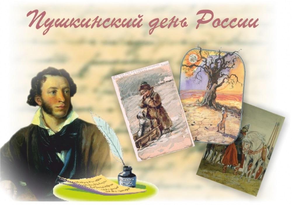 Пушкинский день России 001