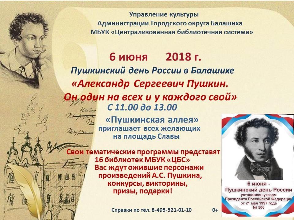 Пушкинский день России 002