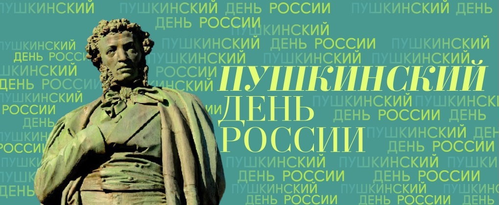 Пушкинский день России 003