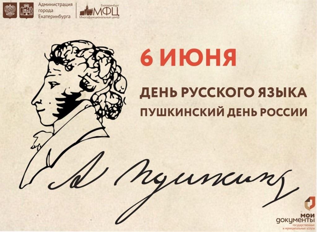 Пушкинский день России 004