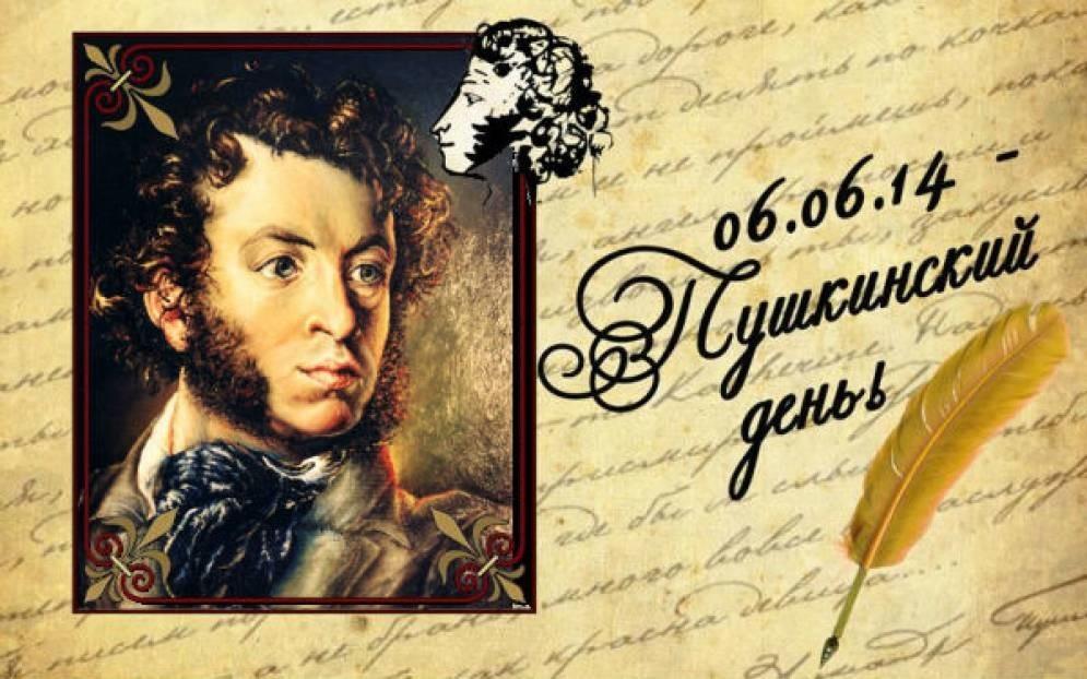 лучшее поздравление от пушкина как искать