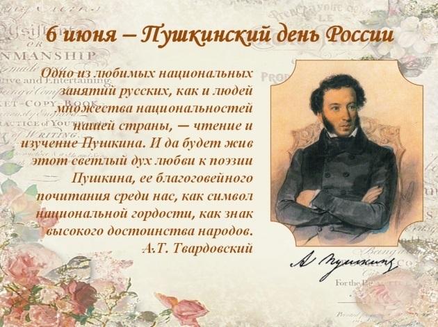 Поздравительная открытка к юбилею пушкина