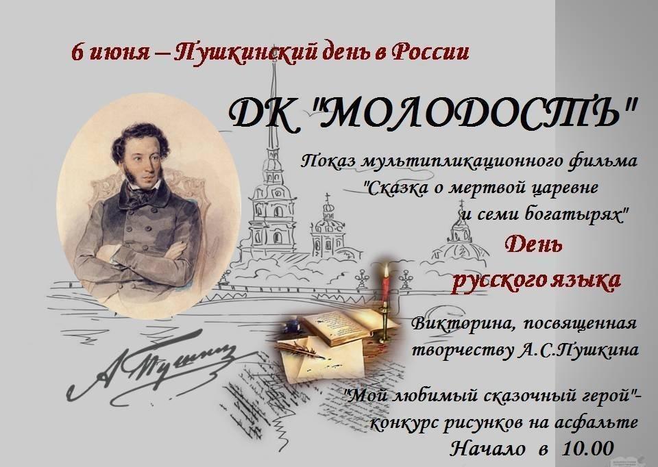 Пушкинский день России 007