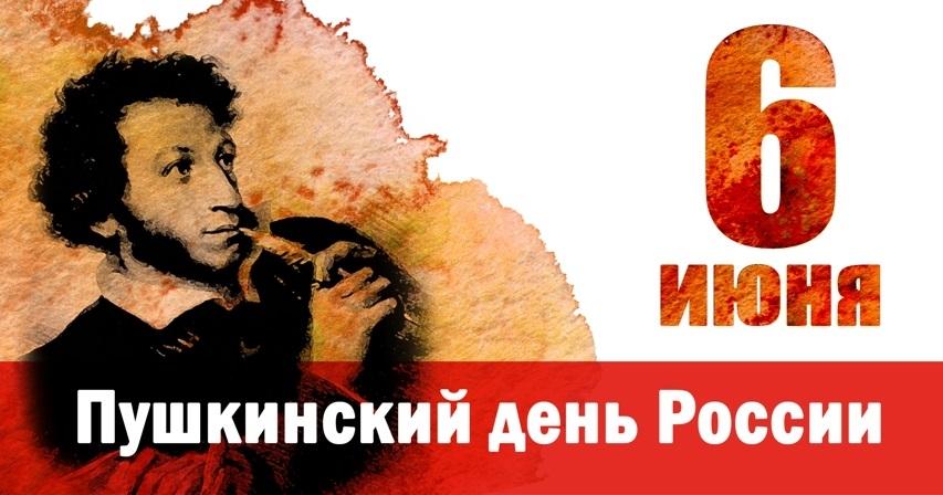Пушкинский день России 008