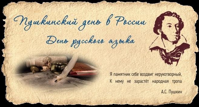 Пушкинский день России 009