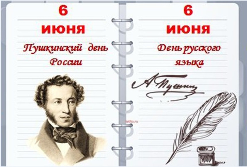 Пушкинский день России 010