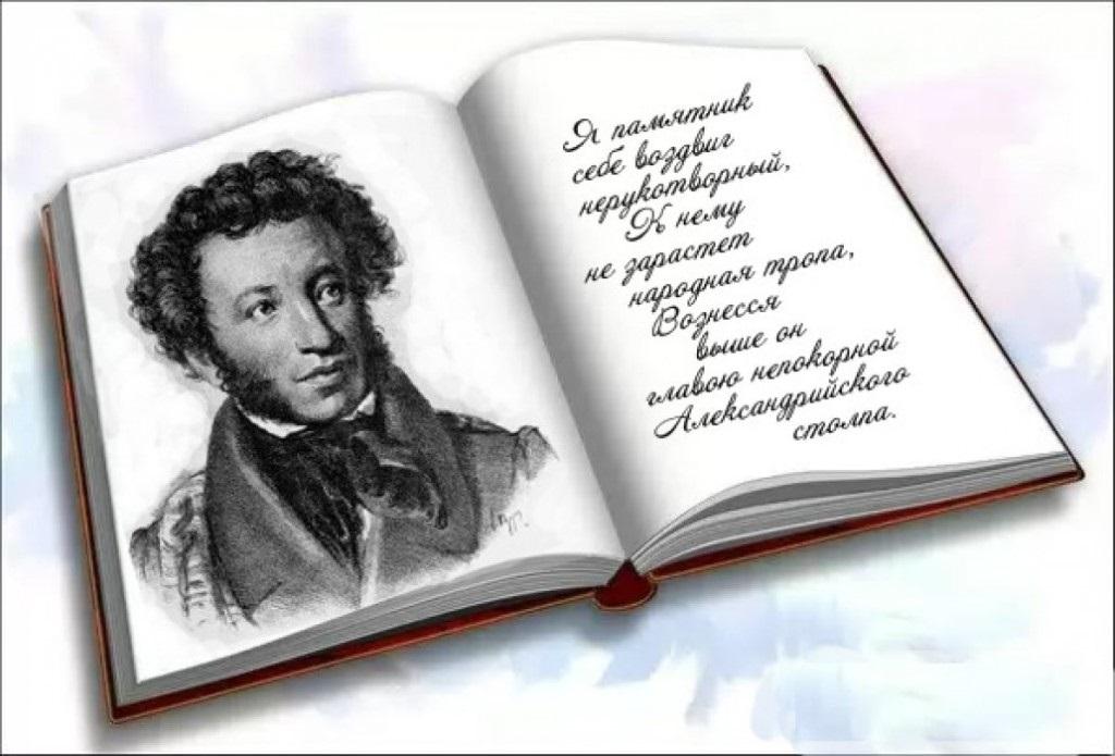 Пушкинский день России 011
