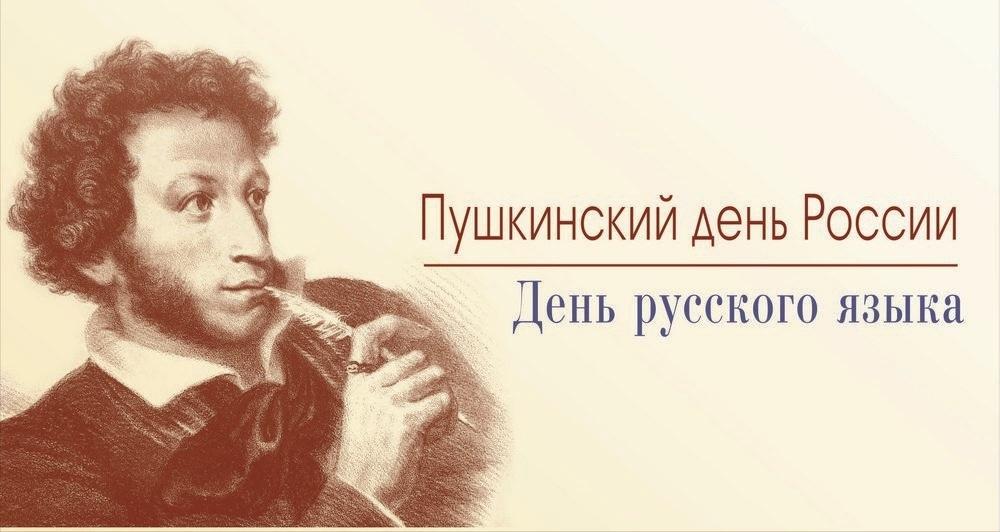 Пушкинский день России 012