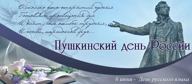 Пушкинский день России 013