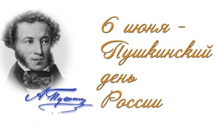 Пушкинский день России 015