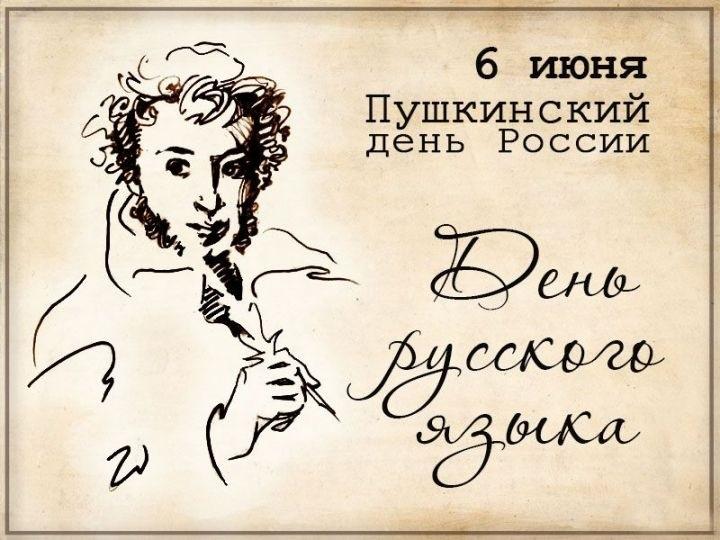 Пушкинский день России 016
