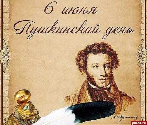 Пушкинский день России 018