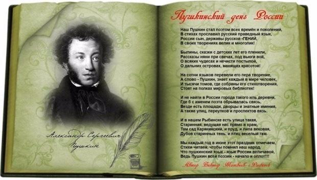 Пушкинский день России 019