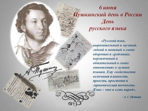 Пушкинский день России 020