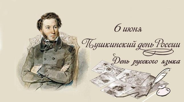 Пушкинский день России 021