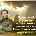 Поздравления на Пушкинский день России — подборка