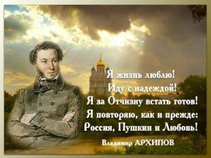 Пушкинский день России 022