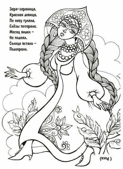 Раскраска красна девица006